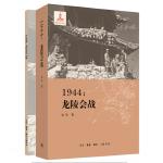滇西三部曲・1944:龙陵会战