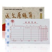 成文厚收款凭证 302-141丙式-141 手工记账收入单据 5本装