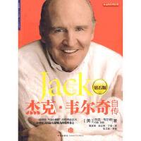 杰克 韦尔奇自传/钻石版