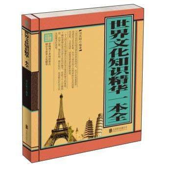 世界文化知识精华一本全(超值典藏版) 刘庆财 9787550217249