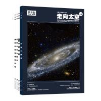 走向太空(全4册)