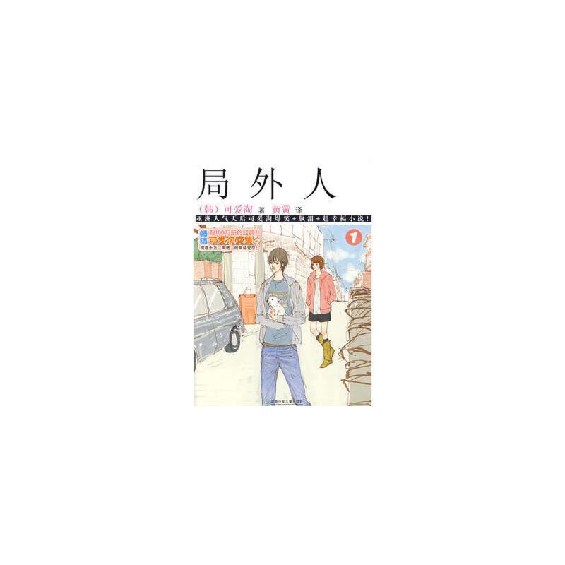 《长篇小说:局外人1 (韩)可爱淘