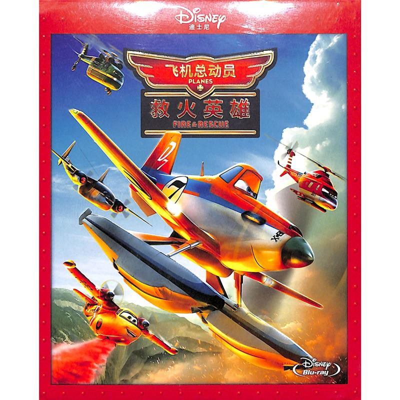 飞机总动员-救火英雄-蓝光影碟dvd