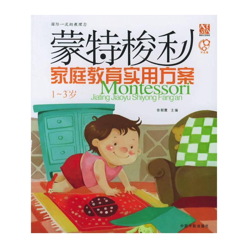 蒙特梭利家庭教育实用方案(1-3岁)