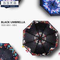 当当优品 三折黑胶晴雨伞 碎花遮阳小黑伞