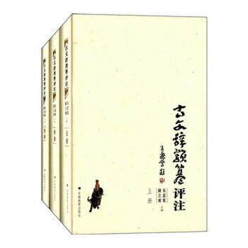 古文辞类纂评注(全三册)