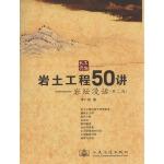 岩土工程50讲——岩坛漫话(仅适用PC阅读)(电子书)