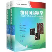 凯利风湿病学-全2册-(第9版)