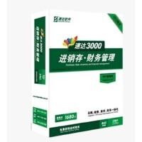2014版 速达3000-BAS 速达进销存财务 2用户