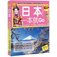 旅游达人的必备指南:《日本一本就Go》全彩珍藏版