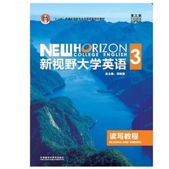 《新视野大学英语 读写教程 3 第三册 学生用书