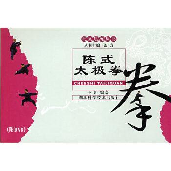 陈氏太极拳(附DVD)
