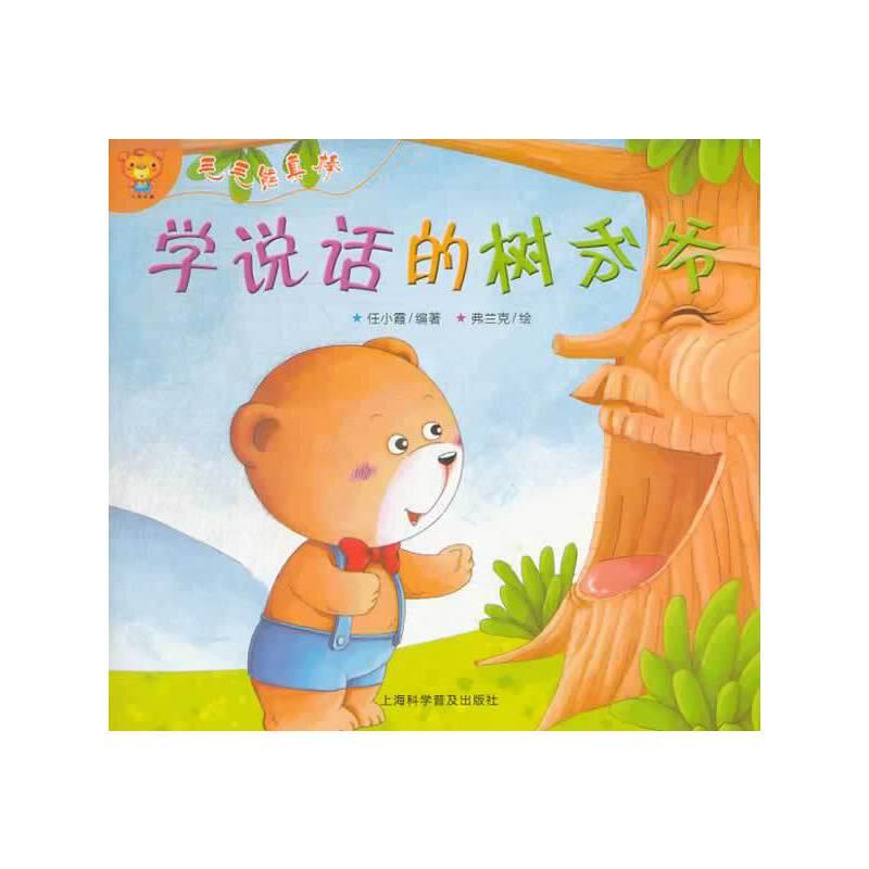 毛毛熊真棒 学说话的树爷爷