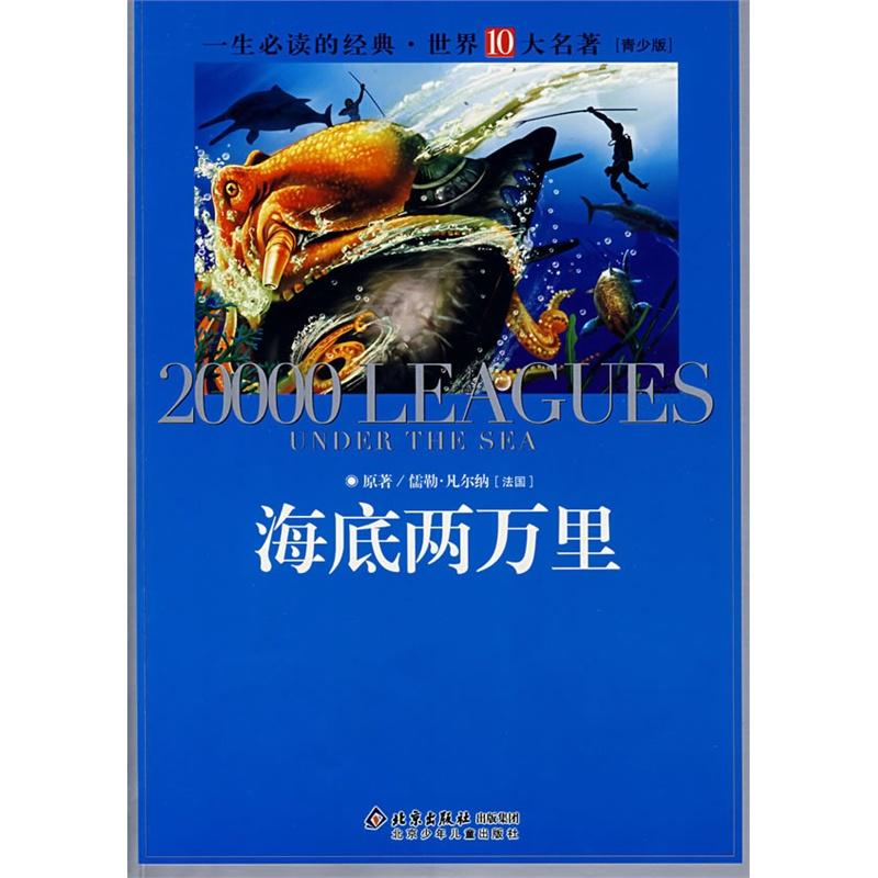 文学 英文原版书-文学 海底两万里-一生必读的经典.