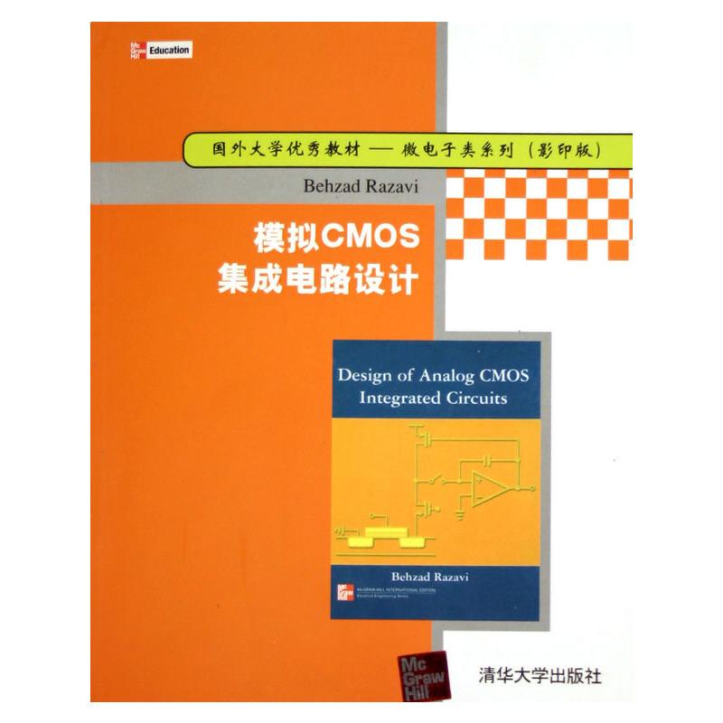模拟cmos集成电路设计(影印版)/国外大学**教材微电子类系列