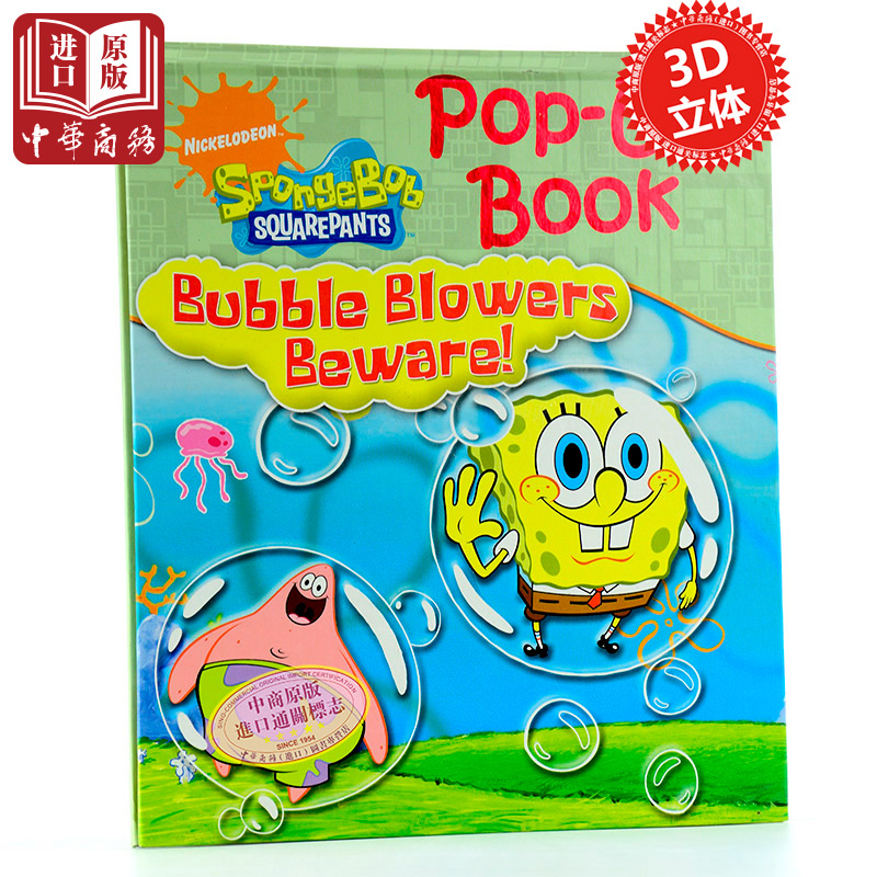 海绵宝宝立体书英文原版pop up book bubbles bloers bewaresterling