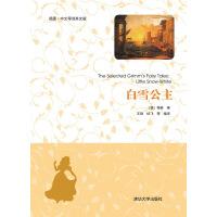白雪公主(插图・中文导读英文版)(电子书)