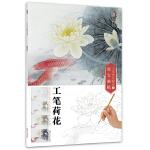 墨点美术:工笔技法解析与原大画稿 工笔荷花 国画技法国画基础入门教材