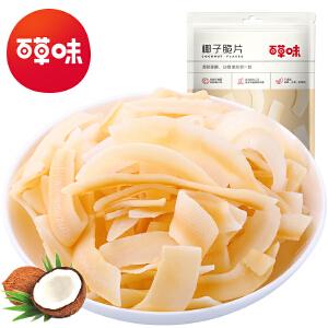 抢新品【百草味-椰子脆片80gx2】零食小吃椰子片椰肉干果干特产
