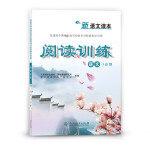 17春 普通高中课程标准实验教科书配套教学资源 阅读训练 高中语文必修3