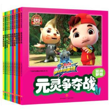 猪猪侠竞球小英雄全10册