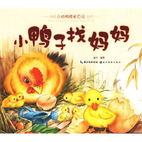 【美绘本小动物成长日记