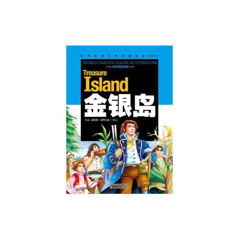 《金银岛注音版少儿童书籍5-6-7-8-9-10岁畅销书一二