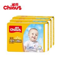 雀氏 2015新款 金装阳光动吸 婴儿宝宝 纸尿片 S44片*3包 组合装共132片