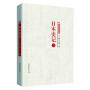 时代学术经典·日本史记:日本史记  第二册