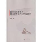国家治理语境下司法能力嵌入与生成原理
