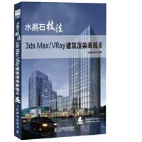水晶石技法 3ds Max/VRay建筑渲染表现III 水晶石教育著 9787115364722