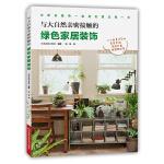 与大自然亲密接触的绿色家居装饰