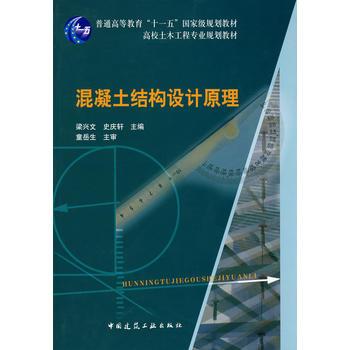 《正版建筑书籍混凝土结构设计原理