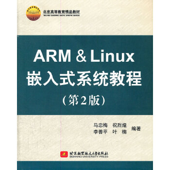 ARM & Linux Ƕ��ʽϵͳ�̳�(��2��)