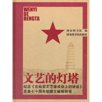 文艺的灯塔——纪念《在延安文艺座谈会上的讲话》发表七十周年馆藏文献展图录本图录收录展出的国家图书馆馆藏文献包括汉文、民族语言文字图书、期刊及国外译著等200余种,分为三个部分:《讲话》诞生的背景;《讲话》的诞生与传播;解放区的文艺成就,附《讲话》在国统区的影响。每种文献,