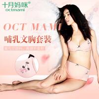 十月妈咪孕妇内衣防下垂莫代尔钢圈孕期哺乳文胸内裤套装(文胸+内裤)