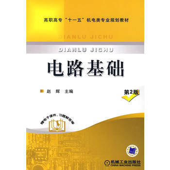 电路基础第2版 赵辉 9787111231066