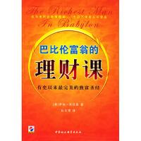 巴比伦富翁的理财课:有史以来完美的致富圣经 (美)克拉森;比尔李 9787500447924