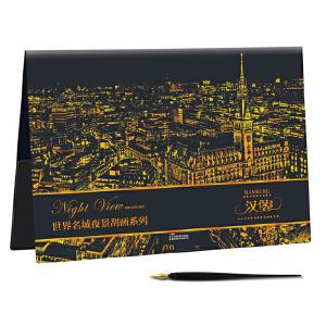 世界名城夜景刮画:汉堡夜景