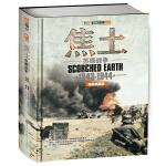 焦土:苏德战争 1943-1944(精装))