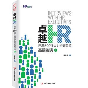 卓越HR:世界500强人力资源总监高端访谈.2