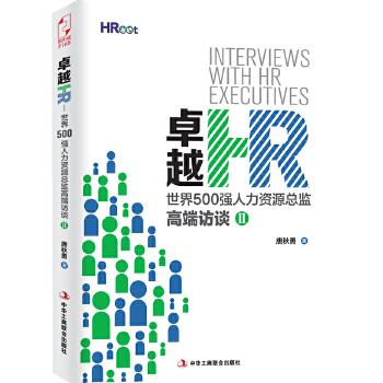 卓越HR:世界500强人力资源总监高端访谈.2HR们的福音来了:购买此书,即可凭借书后电话,免费索取全球领先的人力资源机构-HRoot发布的中英文双语版年度权威白皮书(电子版)