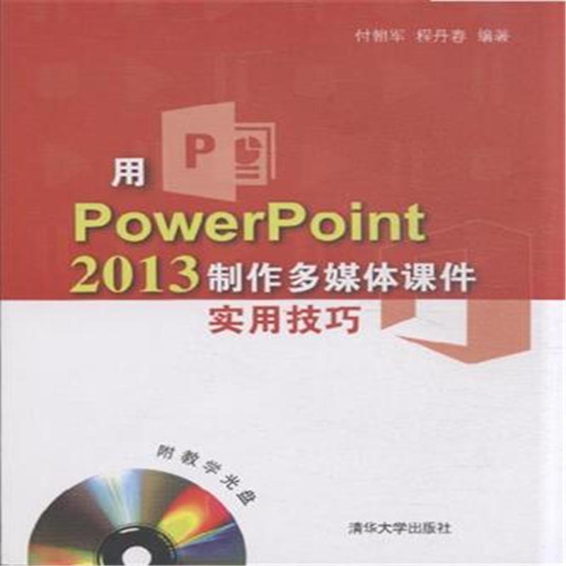 用PowerPoint203制作多媒体课件实用技巧-附南姐手把手图片