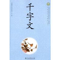 中国传统文化教育丛书 千字文