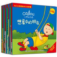 小快活卡由 幼儿心理揭秘亲子故事(套装共12册)