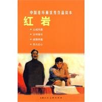 【TH】红岩---中国连环画优秀作品读本 可蒙  改编,韩和平  等绘画 上海人民美术出版社 9787532267217