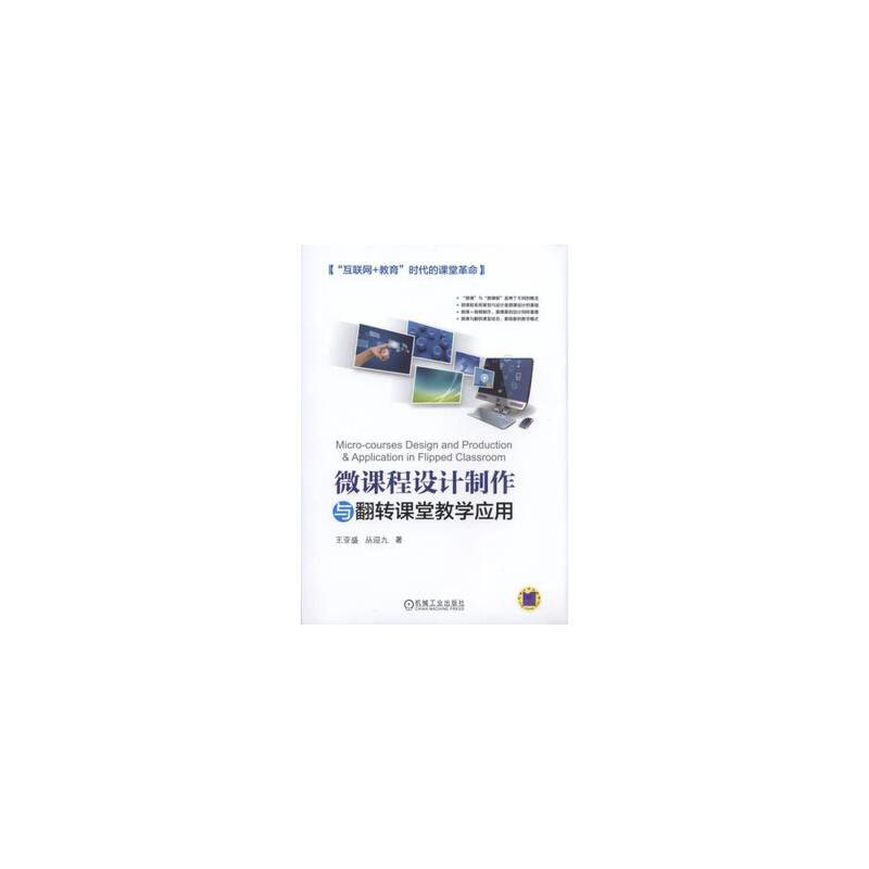 jg微课程设计制作与翻转课堂教学应用 王亚盛 9787111527084 机械工业