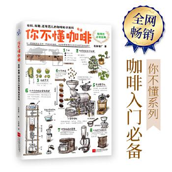 你不懂咖啡:有料、有趣、还有范儿的咖啡知识百科(咖啡控必读经典!日本咖啡专家与插画大师联手呈献,为你一点点抽丝剥茧、娓娓道来关于咖啡的所有秘密。中国大陆版权首次引进!)