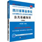 中公2017四川省事业单位考试用书公共基础知识第4版