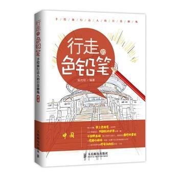 中国-行走色铅笔